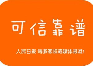 人民日报专访 多家媒体见证江水平模式