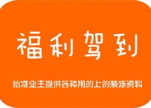 新乡江水平装修福利 海量装修资料免费提供